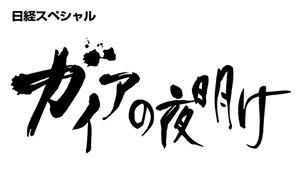 「ガイアの夜明け」ロゴ