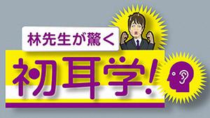 「林先生が驚く 初耳学!」ロゴ