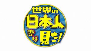 「世界の日本人妻は見た!」ロゴ
