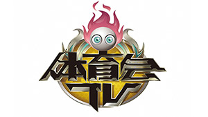 「炎の体育会TV」ロゴ