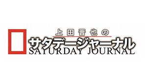 『上田晋也のサタデージャーナル』