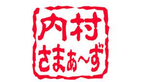 「内村さまぁ~ず」ロゴ